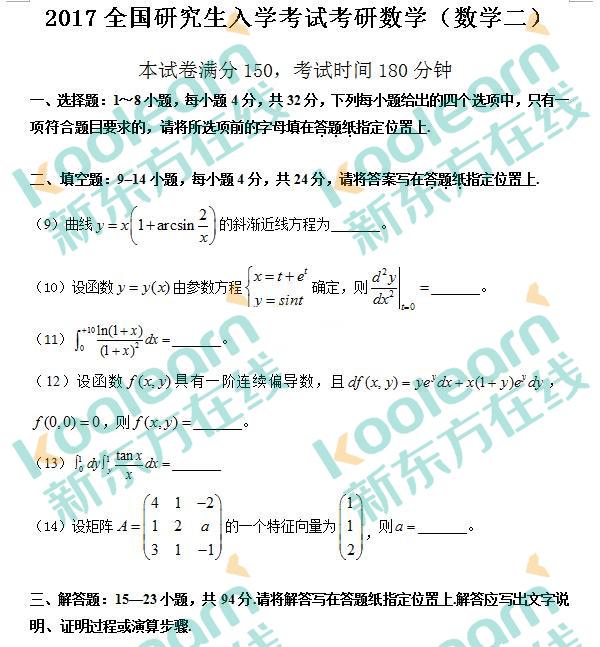 2017考研数学二填空题真题(新东方版)