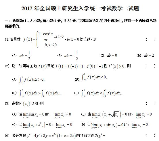 2017考研数学二真题(网友图片版)