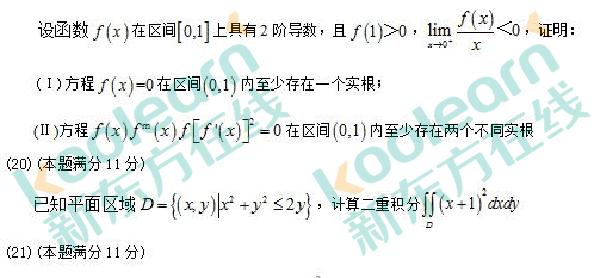 2017考研数学二解答题真题(新东方图片版)