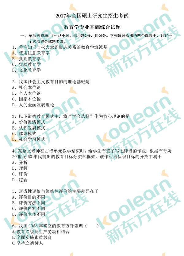 2017教育学考研真题(新东方版)