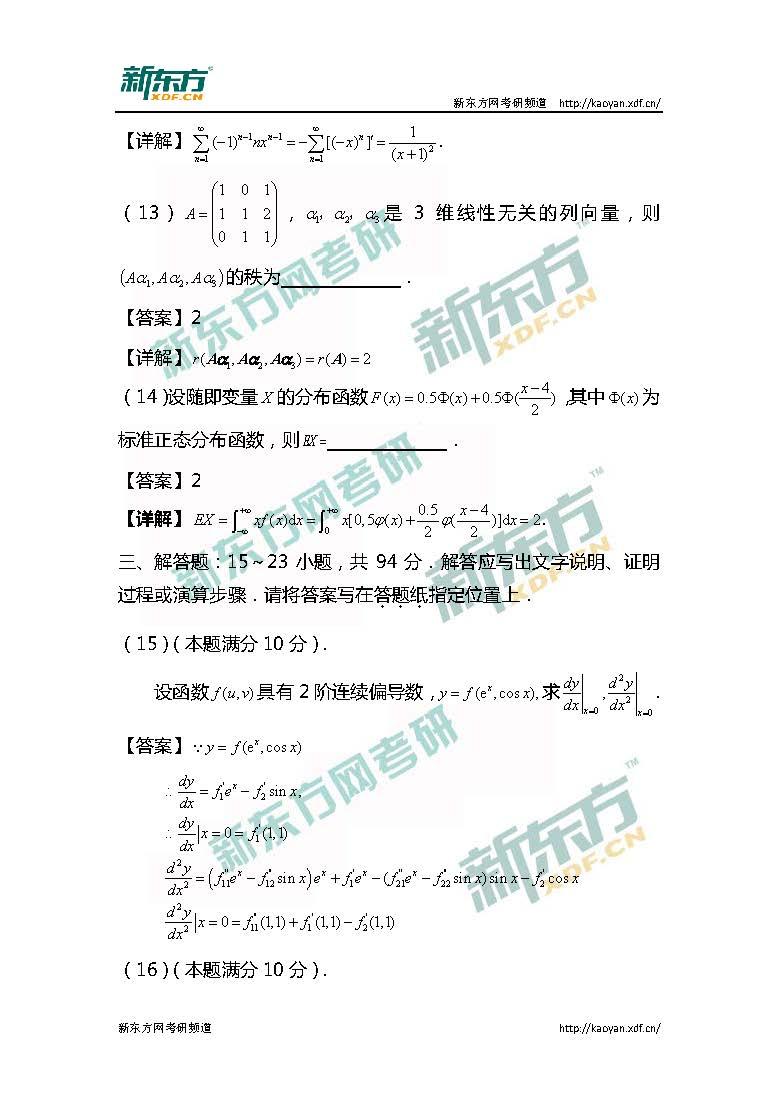 2017考研数学一解答题答案解析(新东方)