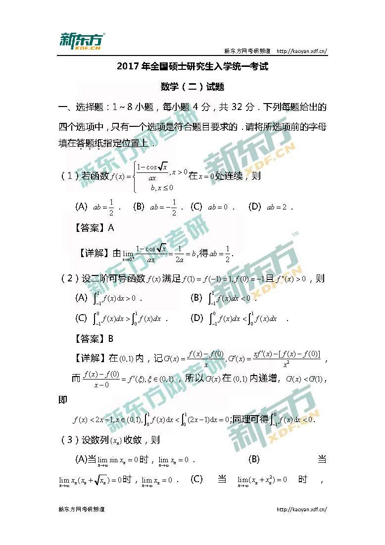 2017考研数学二真题及答案逐题解析(新东方)