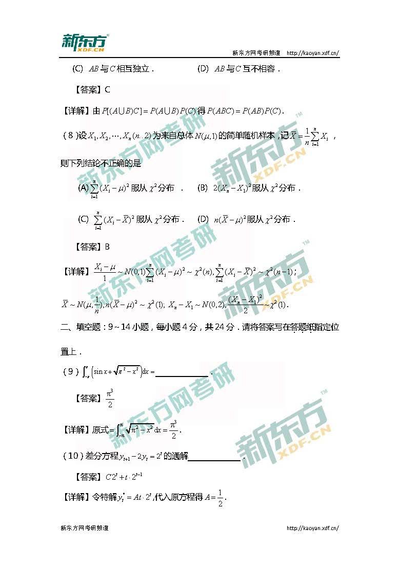 2017考研数学三真题及答案(新东方版)