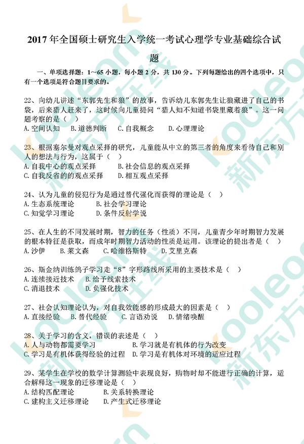 2017心理学考研真题(新东方版)