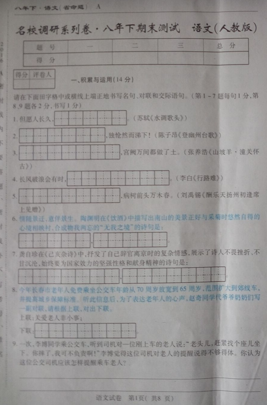2015-2016吉林名校调研八年级下期末考试语文试题(图片版)
