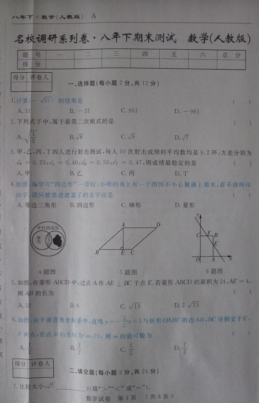2015-2016吉林名校调研八年级下期末考试数学试题(图片版)