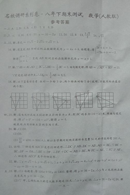 2015-2016吉林名校调研八年级下期末考试数学试题答案
