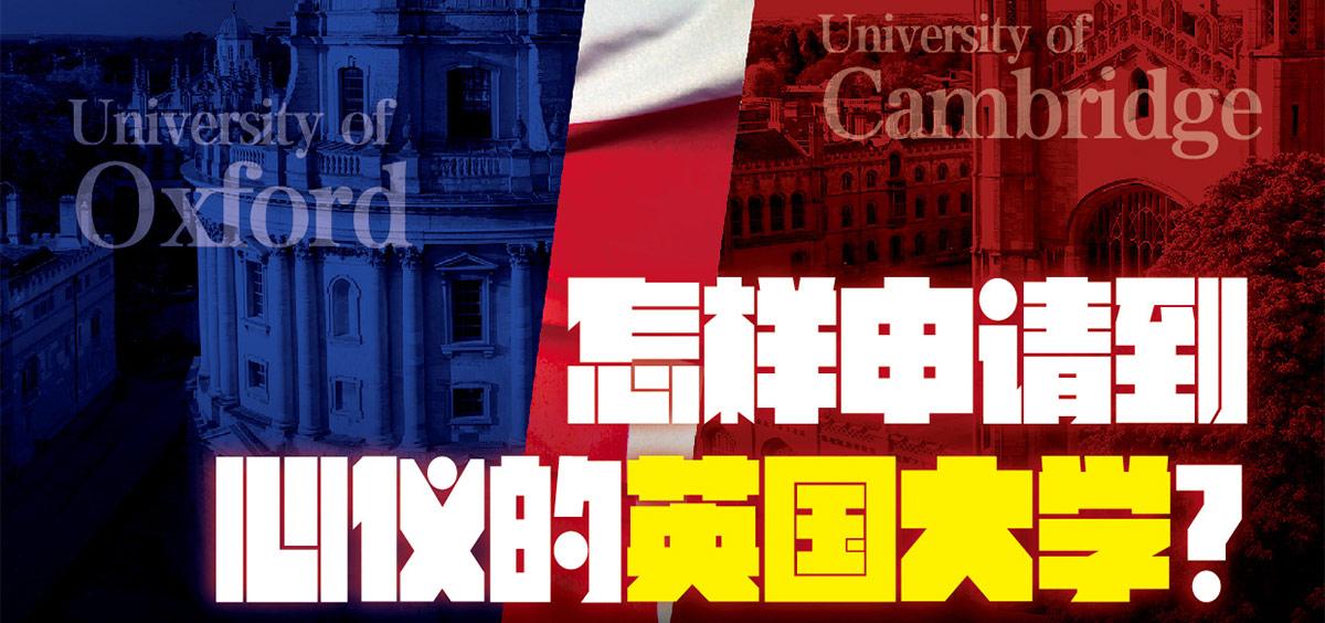 怎样申请到心仪的英国大学?