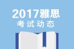 2016雅思考试动态_上海新东方雅思