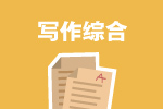 写作综合备考_上海新东方雅思