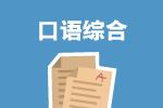 口语综合备考_上海新东方雅思