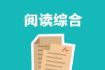 阅读综合备考_上海新东方雅思