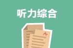 听力综合备考_深圳新东方雅思