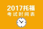 2017托福考试时间表