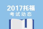 2017托福考试动态