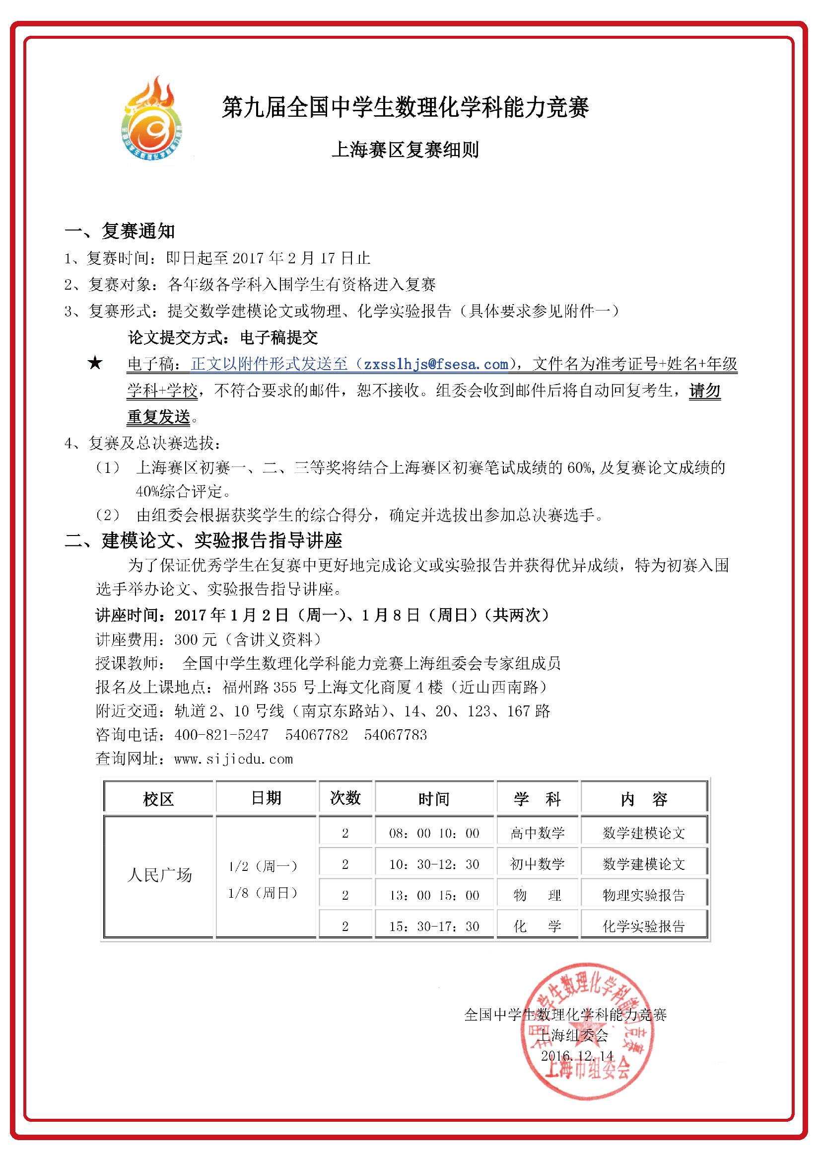 2016第九届全国中学生数理化大赛上海赛区复赛时间及形式公布