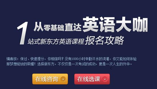 深圳新东方学校英语学习培训课程