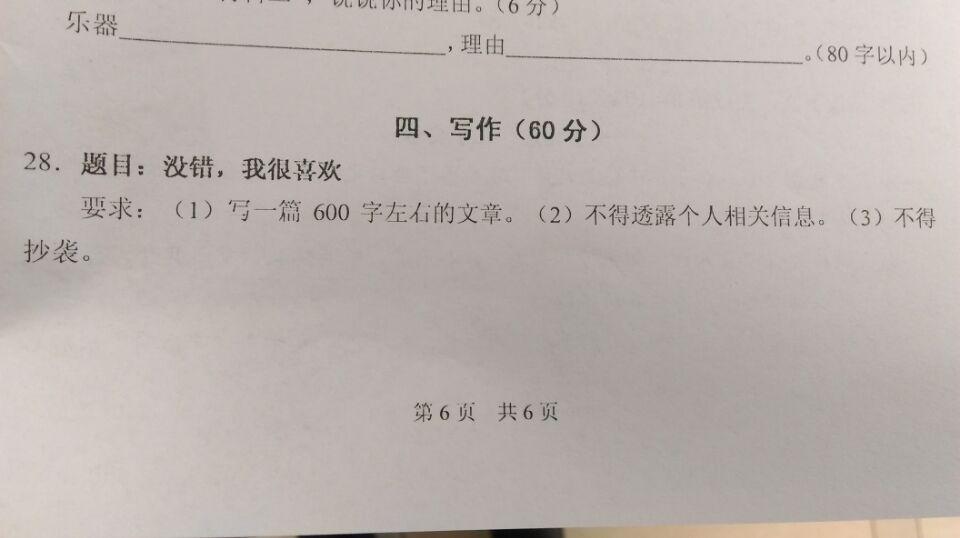 2017闵行初三一模作文题目:没错,我很喜欢