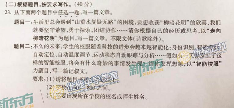 2017海淀初三上期末作文题目:走向柳暗花明or智能校服