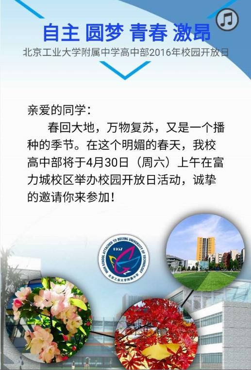 北京工业大学附属中学2017年中招校园开放日通知