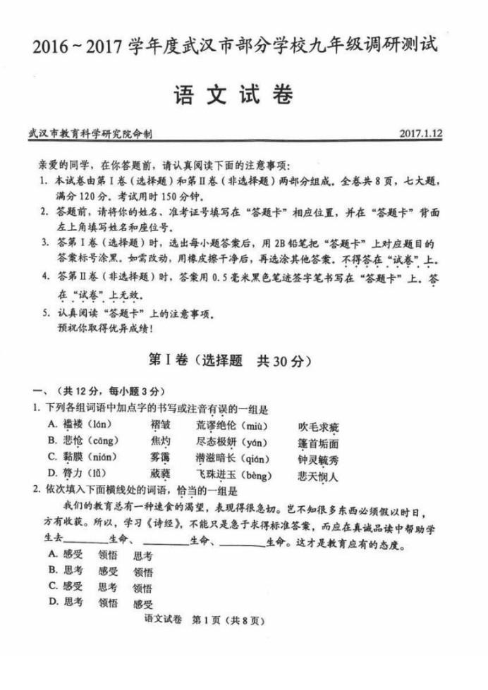 2017武汉元月调考九年级语文试题及答案(图片版)