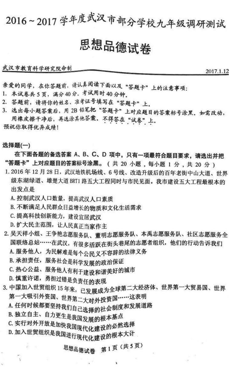 2017武汉元月调考九年级思品试题及答案(图片版)