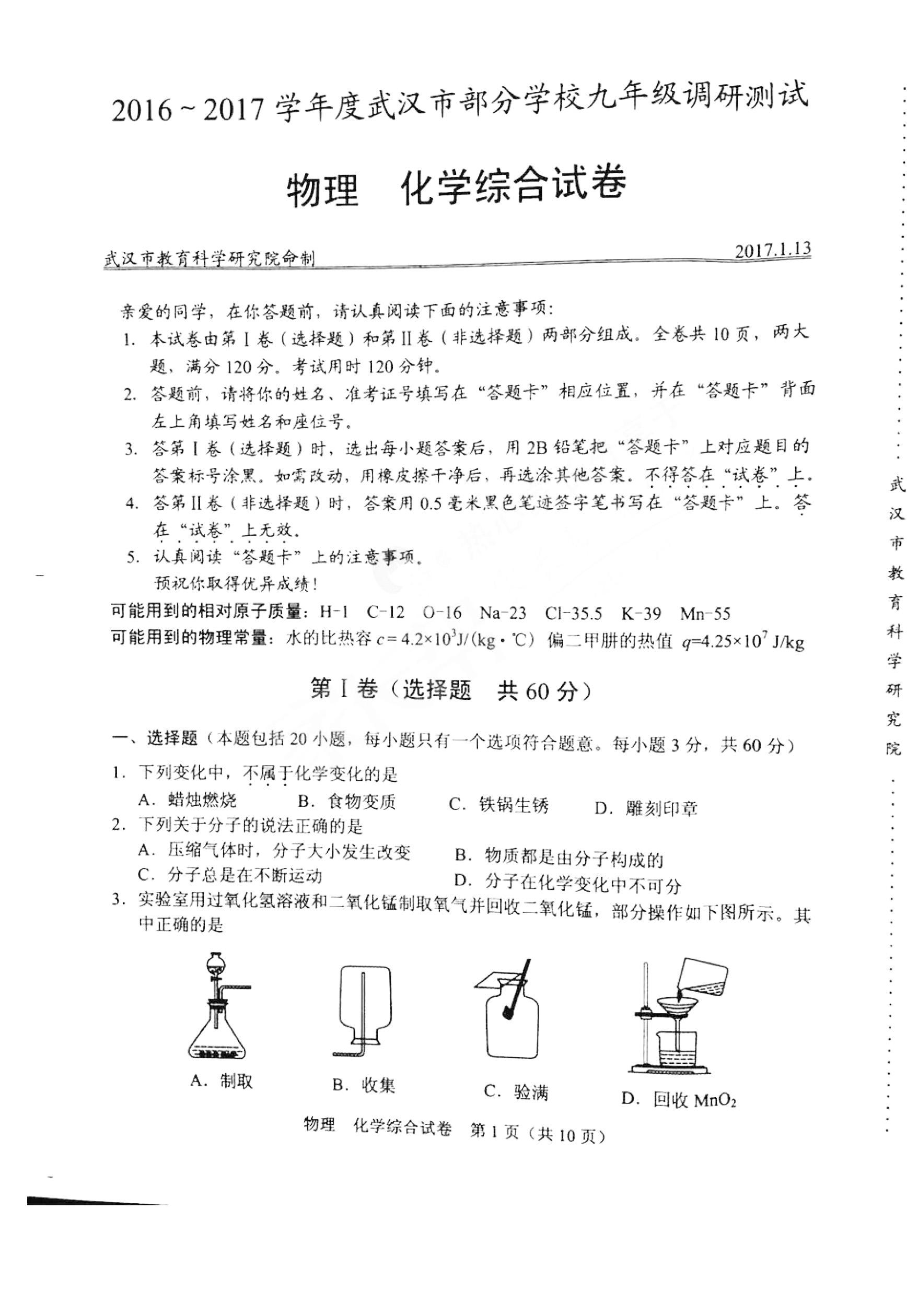2017武汉元月调考九年级理化试题及答案(图片版)