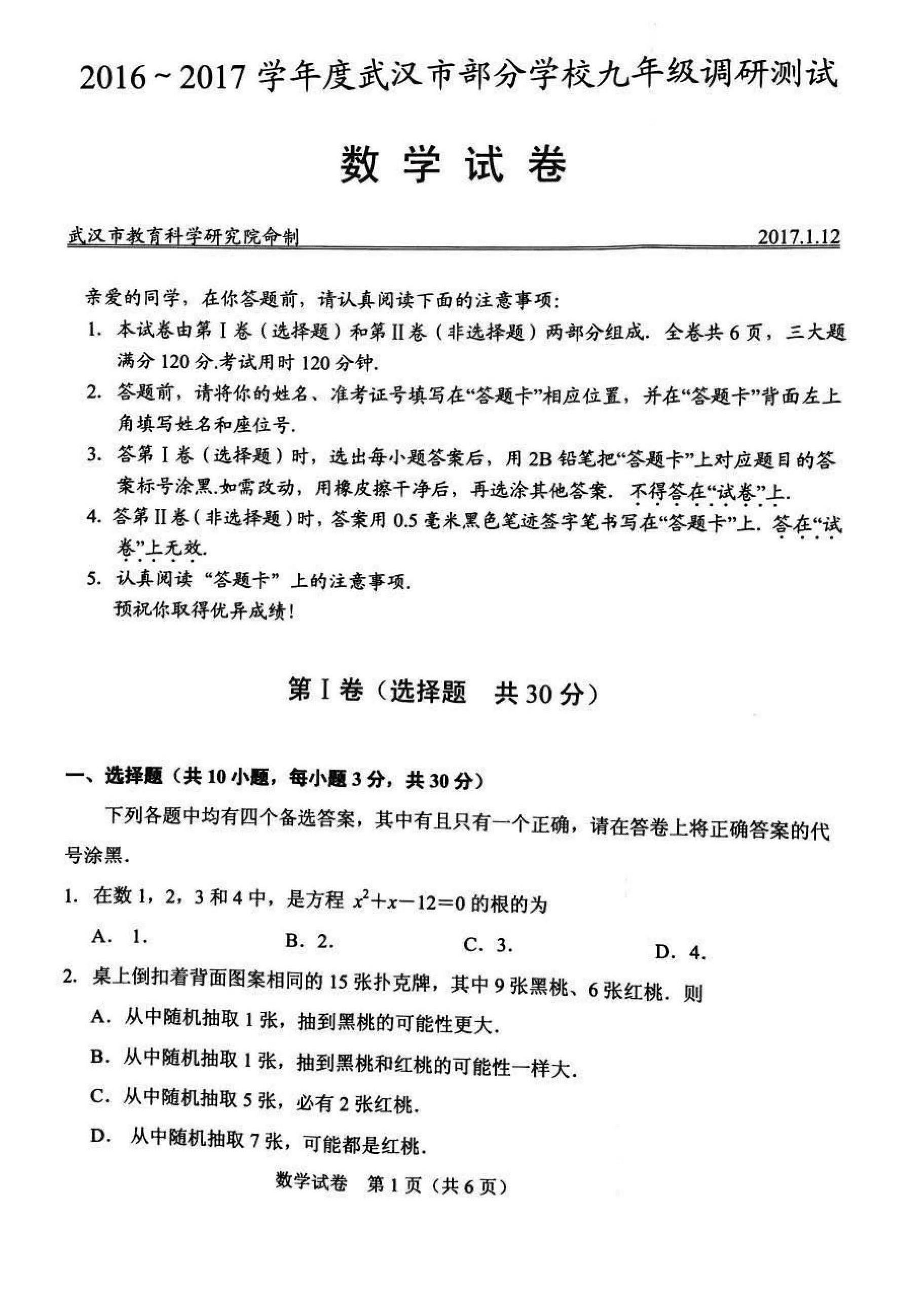 2017武汉元月调考数学试题及答案解析(初三)
