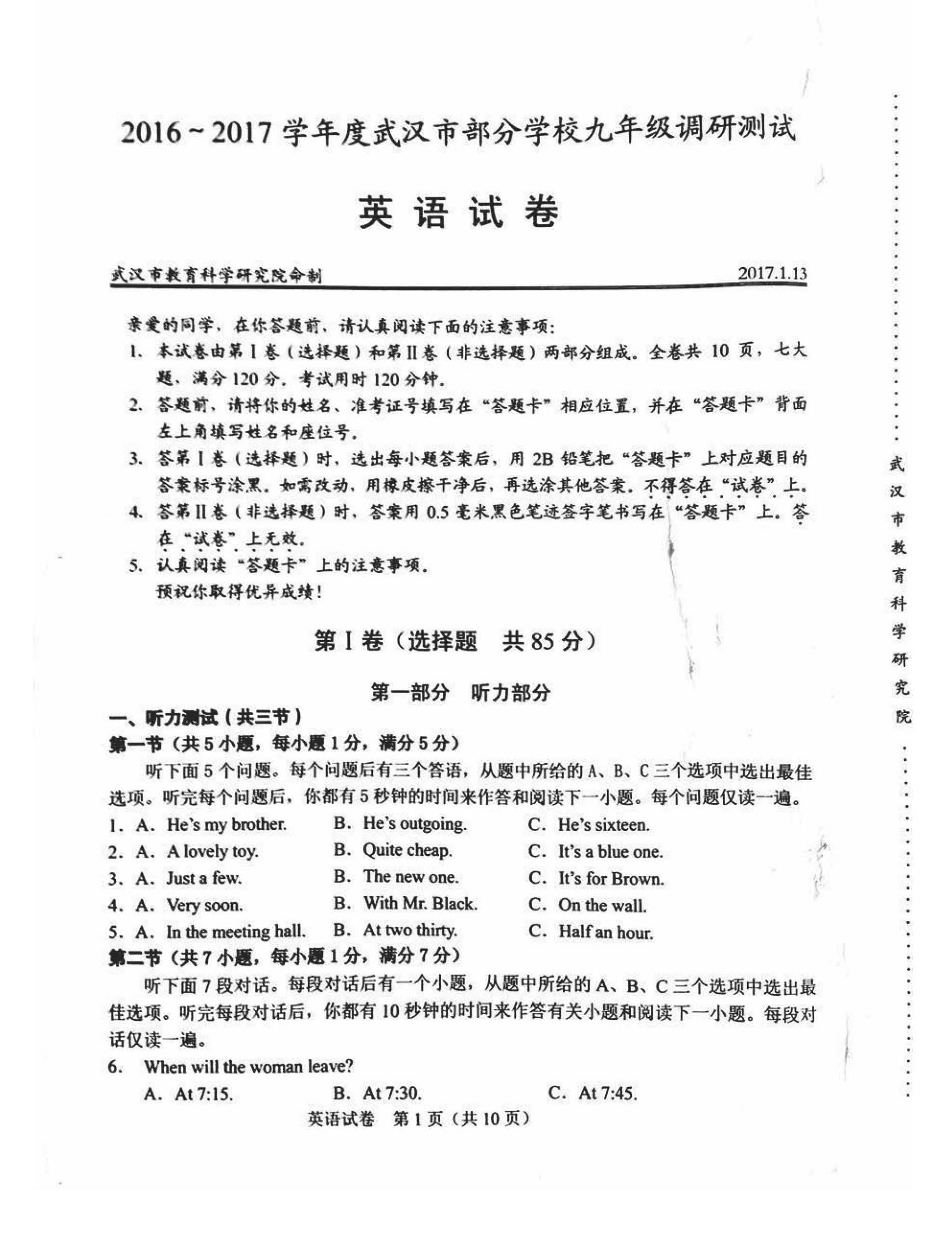 2017武汉元月调考九年级英语试题及答案(图片版)