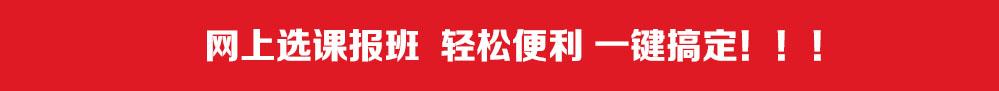 吉林新东方网上报名支付课程
