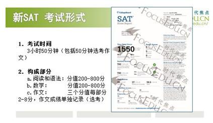 ACT与SAT留学考试