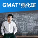 GMAT强化班