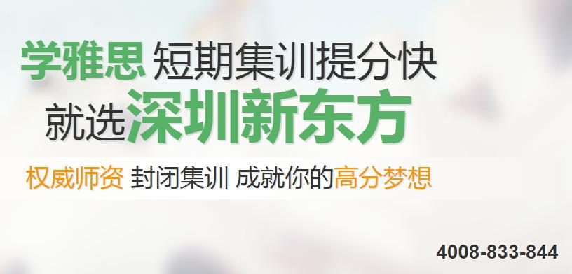 深圳新东方雅思考试培训课程