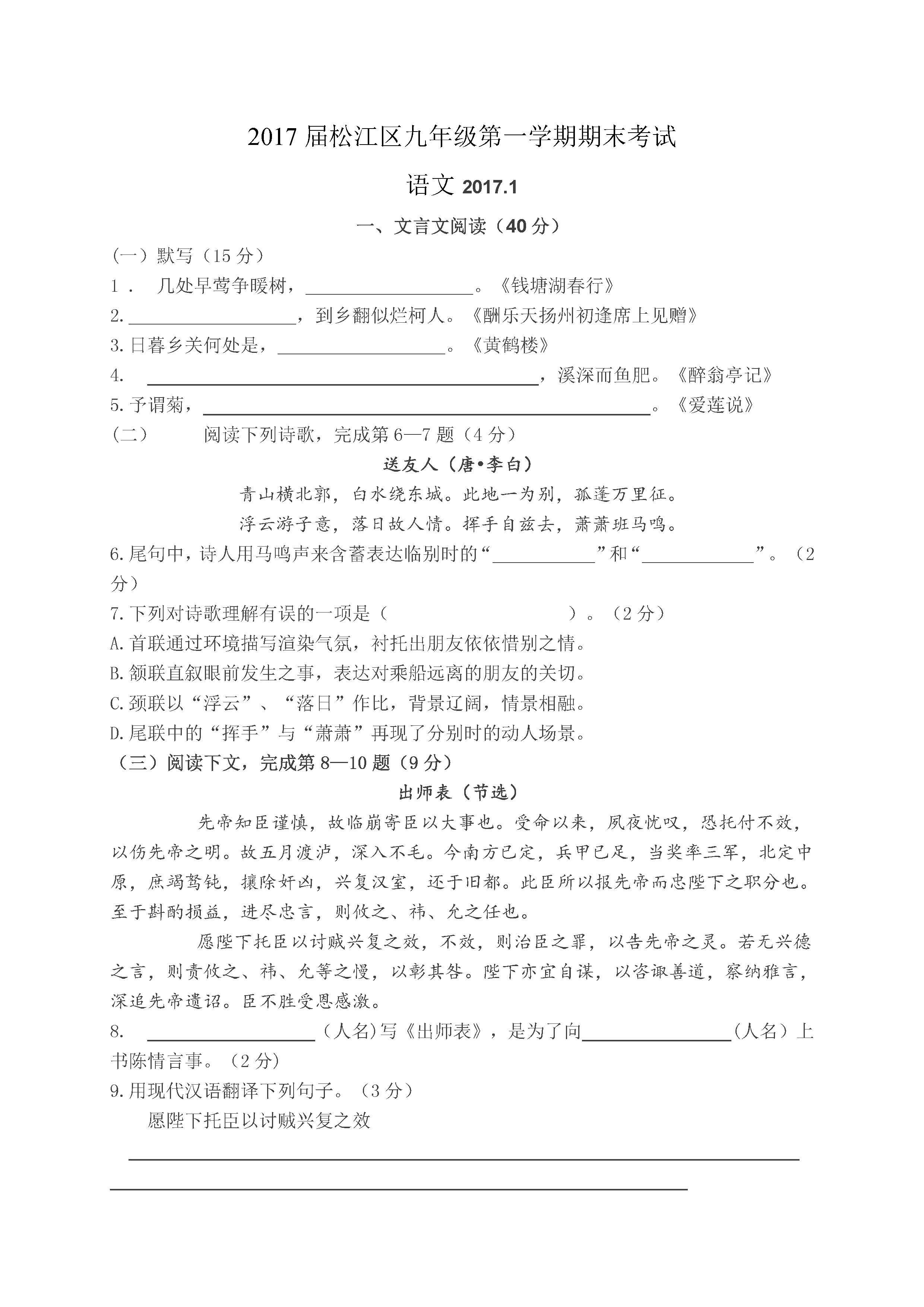 2017松江区初三语文一模试题及答案(图片版)