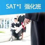 新SAT*第一阶段核心班