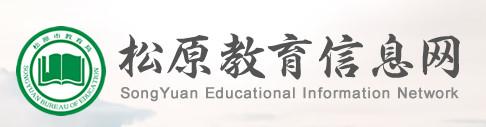 2017松原中考报名网址入口(松原教育信息网)