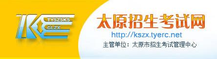 2017太原中考成绩查询网址入口(太原招生考试网)