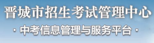 2017晋城中考成绩查询网址入口(晋城招生考试管理中心)