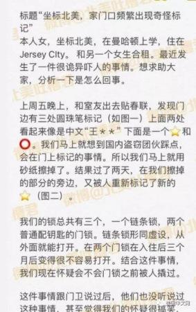 美国多名中国女留学生住处被标记引猜测