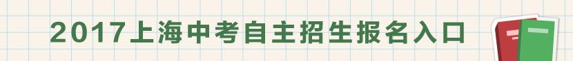 2017年上海市普通高中自主招生网上报名入口