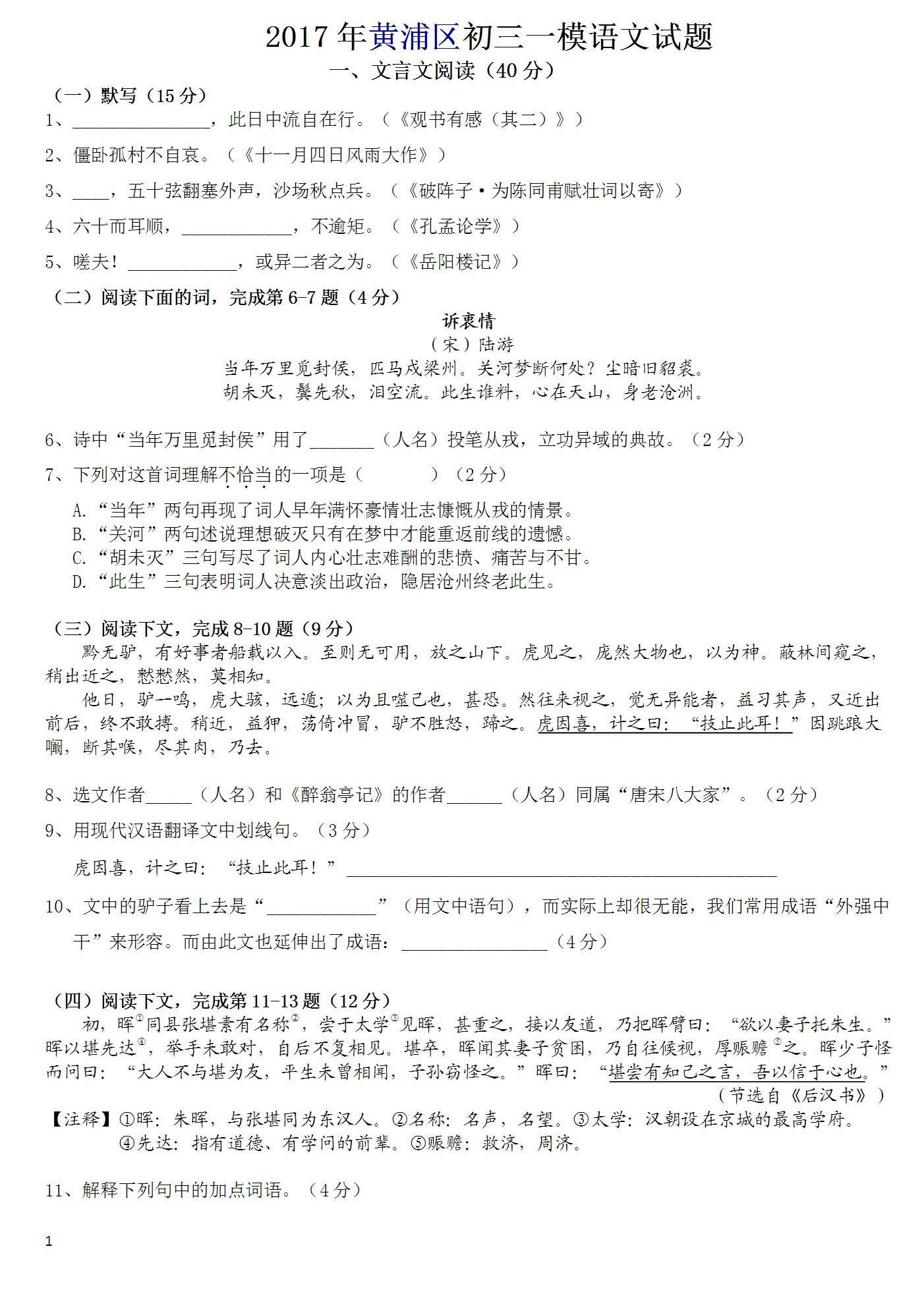 2017黄浦区初三语文一模试题及答案(图片版)