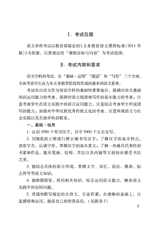2017北京中考说明-语文考试范围