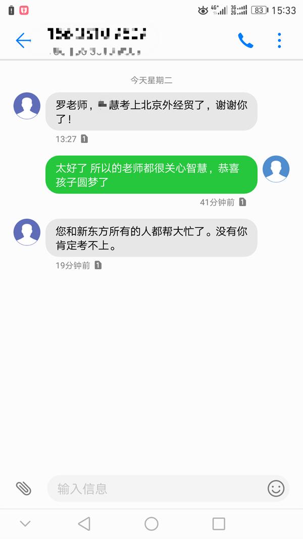 新东方保送生