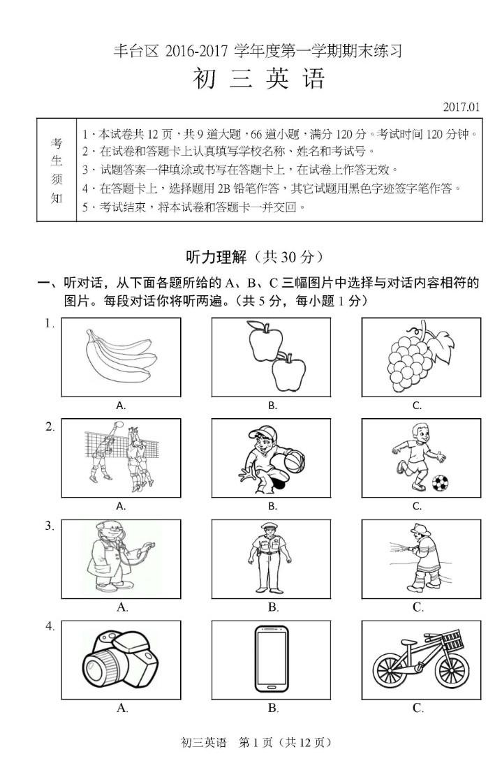 2017.1丰台初三上期末英语试题及答案(图片版)
