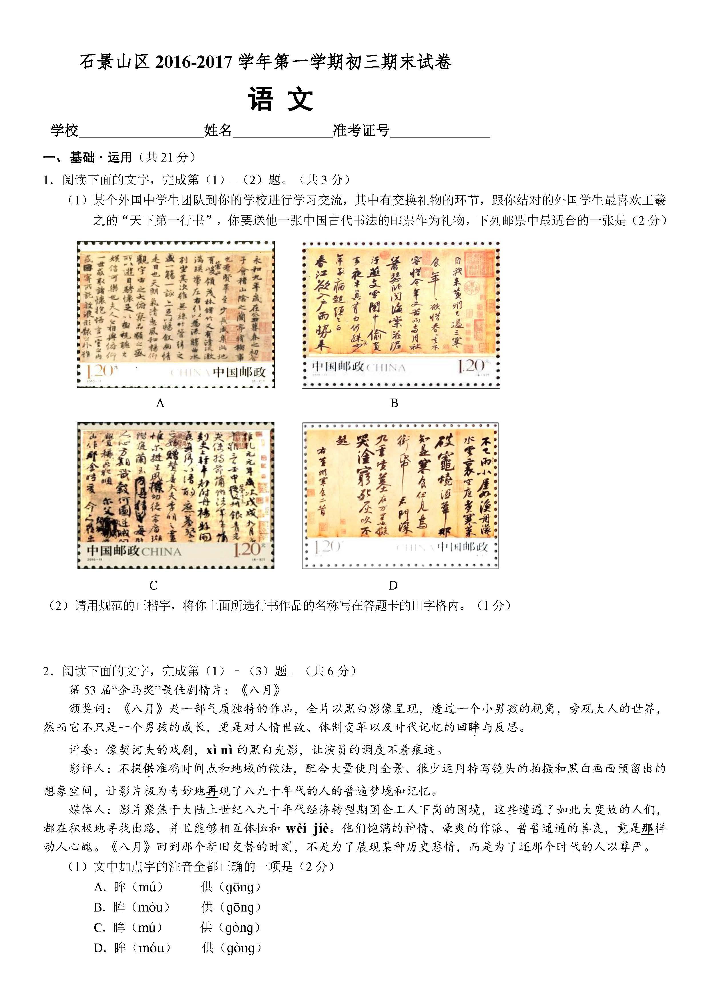 2017.1石景山初三上期末语文试题及答案(图片版)
