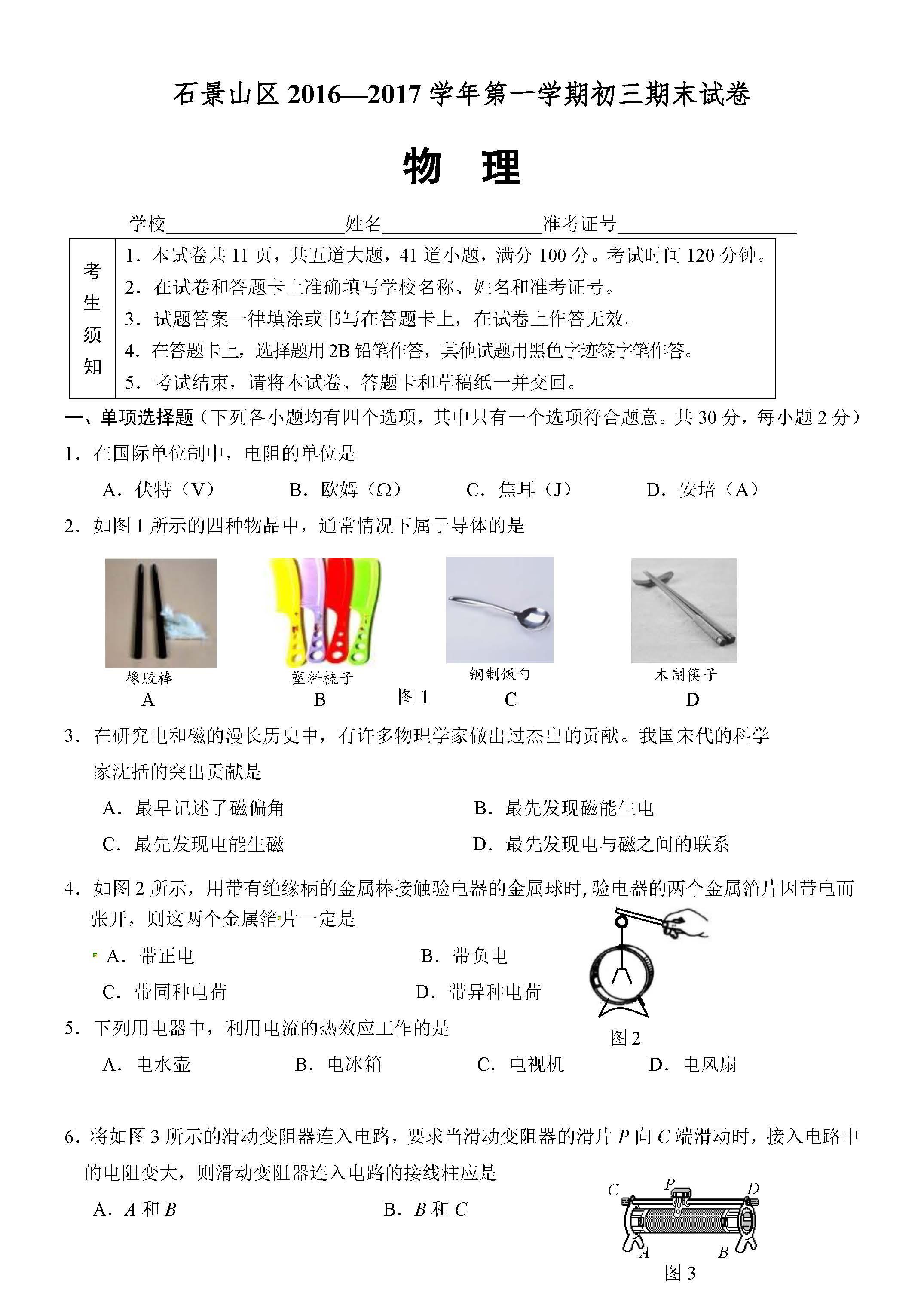 2017.1石景山初三上期末物理试题及答案(图片版)
