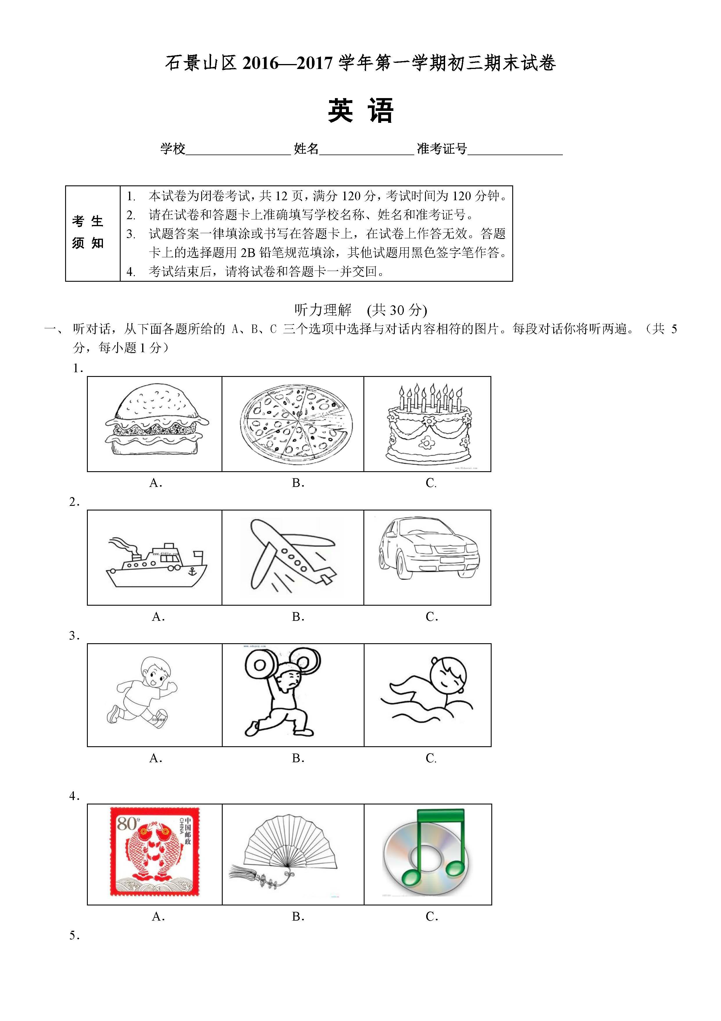 2017.1石景山初三上期末英语试题及答案(图片版)