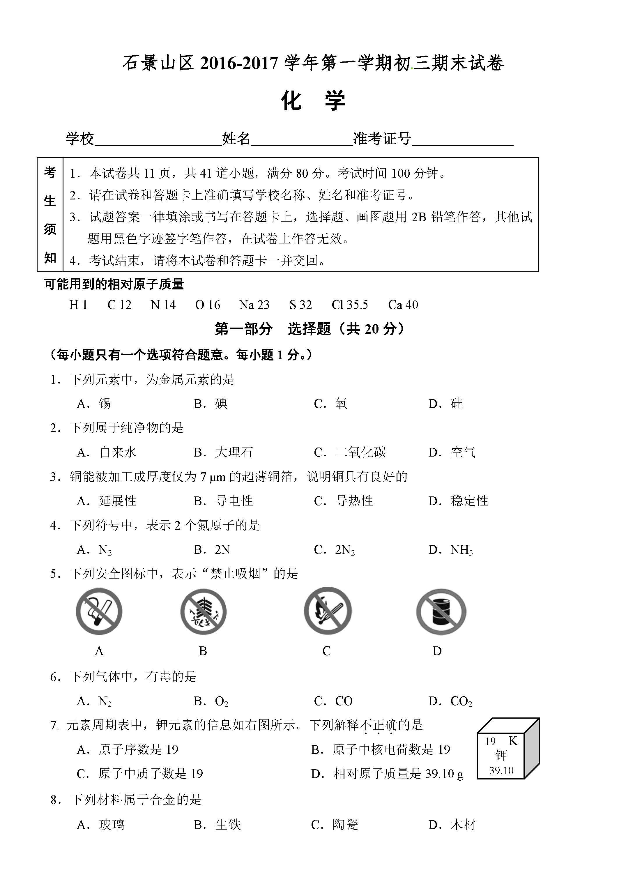 2017.1石景山初三上期末化学试题及答案(图片版)