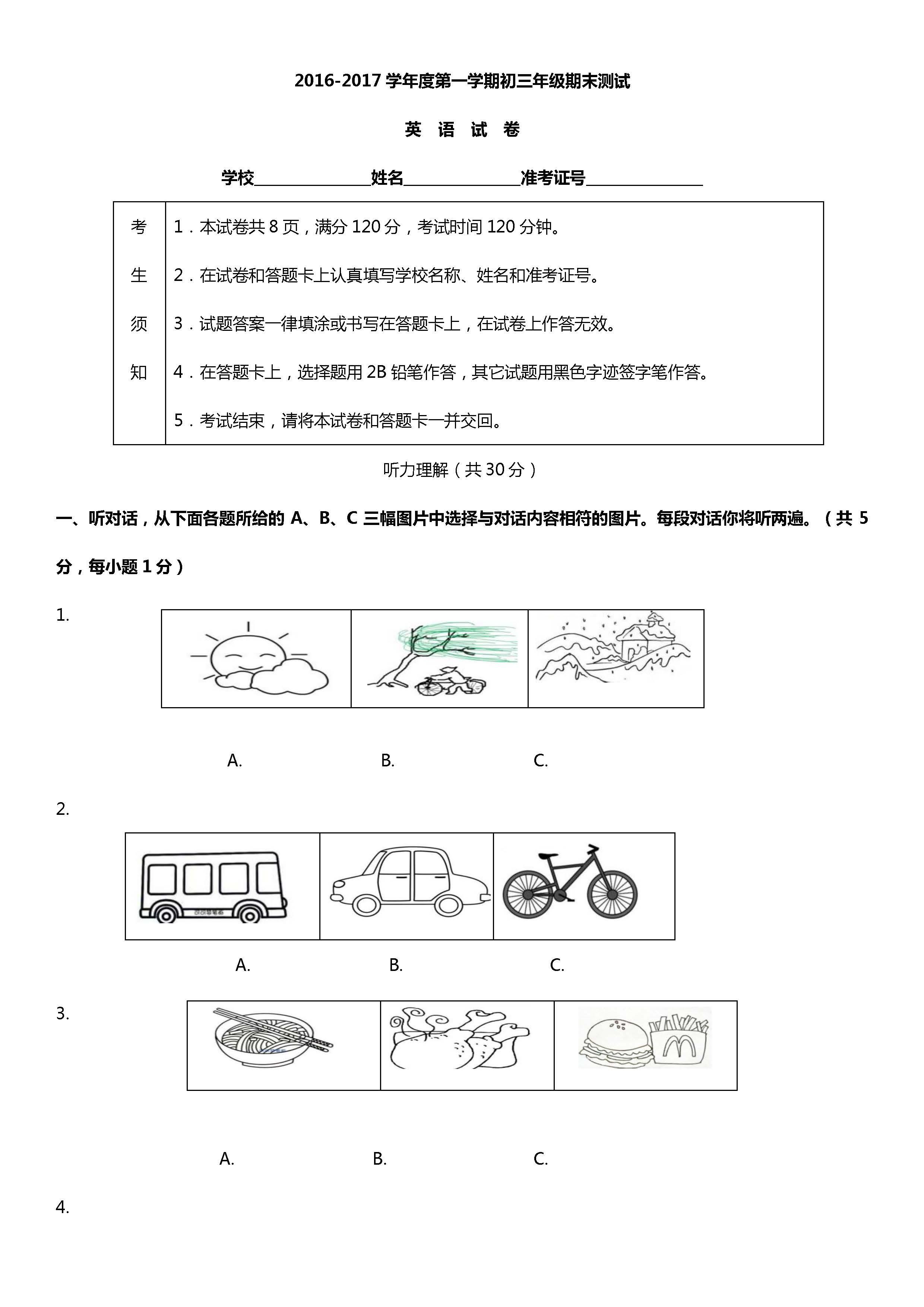 2017.1怀柔初三上期末英语试题及答案(图片版)