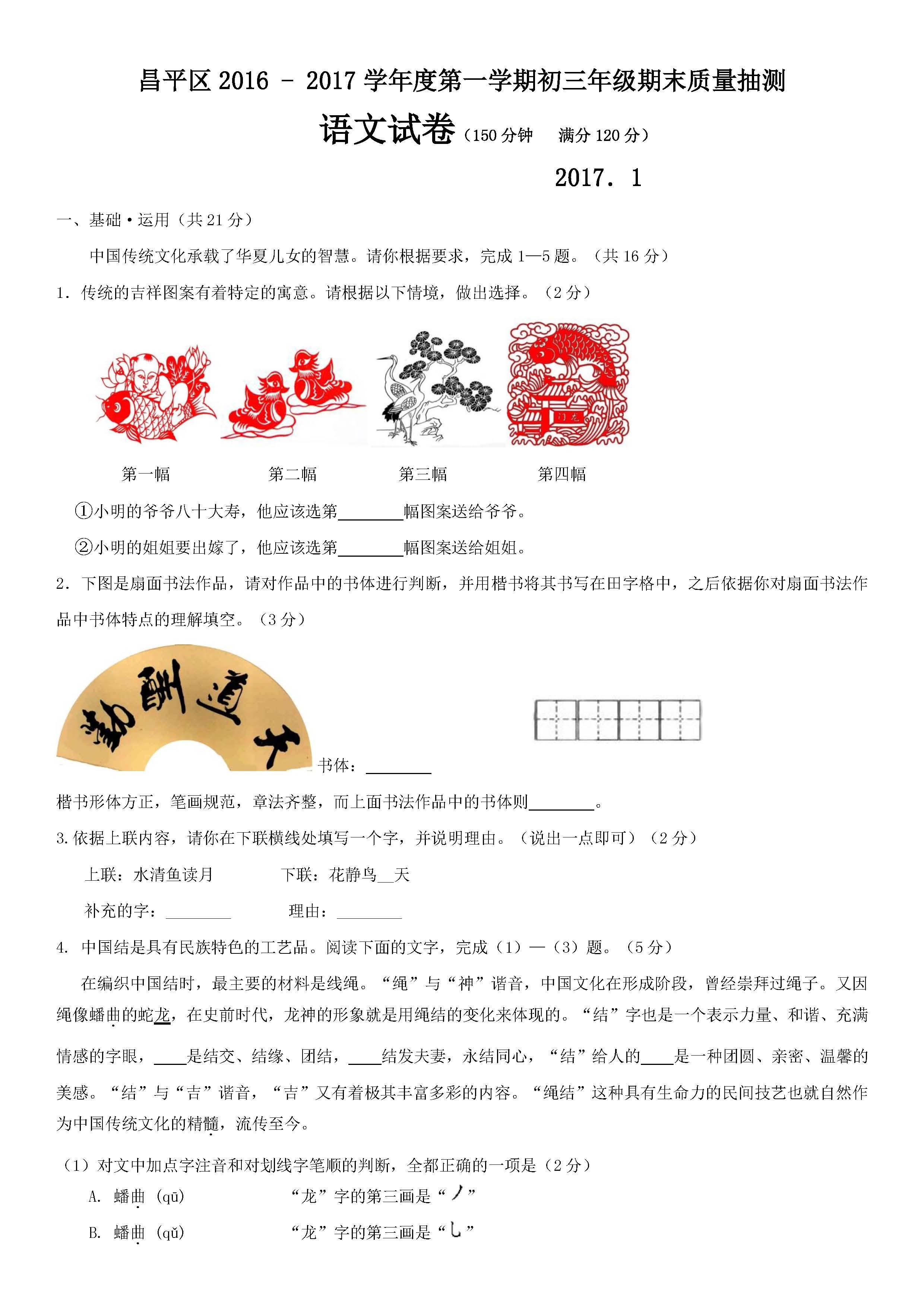 2017.1昌平初三上期末语文试题及答案(图片版)